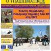 Ο Υπαξιωματικός, Φύλλο 52, Απρίλιος-Ιούνιος 2013, Σελίδα 1