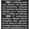 Εφημερίδα Πρωινός Λόγος, 21 Μαΐου 2013