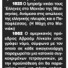 Εφημερίδα Πρωινός Λόγος, 21 Μαΐου 2014