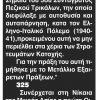 Εφημερίδα Πρωινός Λόγος, 21 Μαΐου 2016