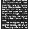 Εφημερίδα Πρωινός Λόγος 21 ΜαΊου 2015
