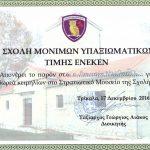 Τιμής Ένεκεν, απενεμήθη από τη Σχολή Μονίμων Υπαξιωματικών, 17 Δεκεμβρίου 2016